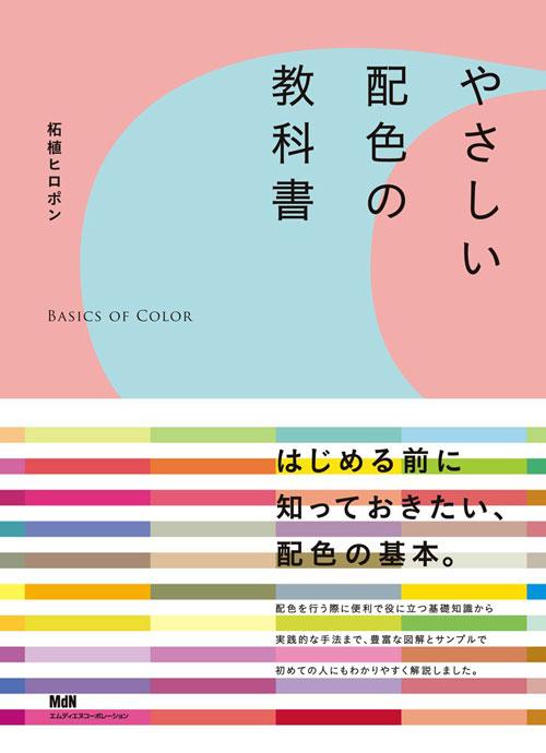 basiccolor