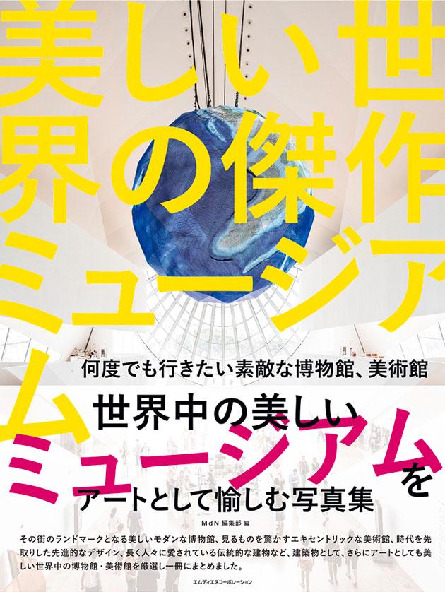 book_bijyutsukan01