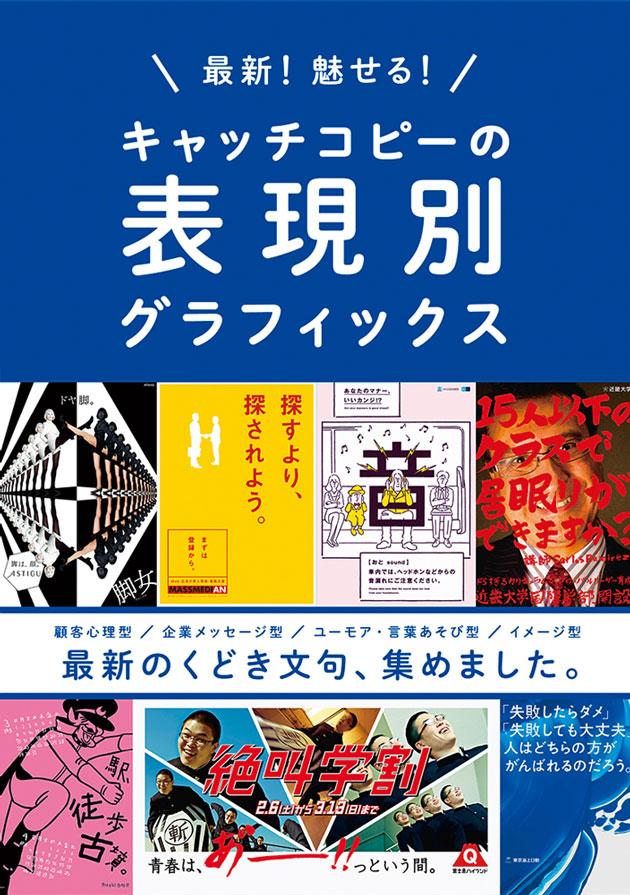 book_catchcopy01