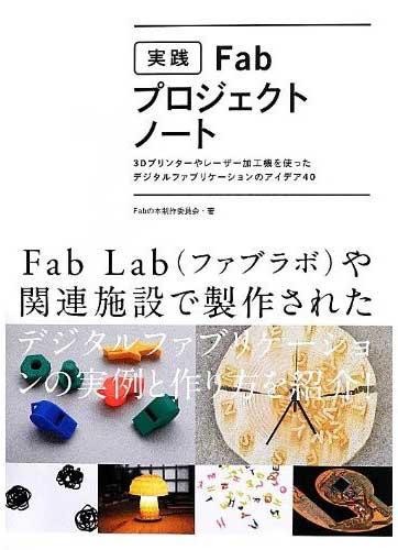 book_fab_01