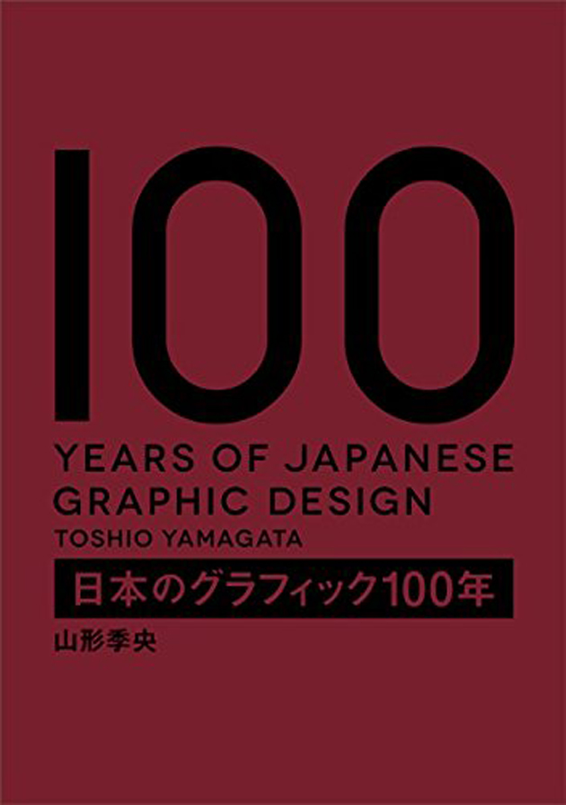 book_graphic100y01