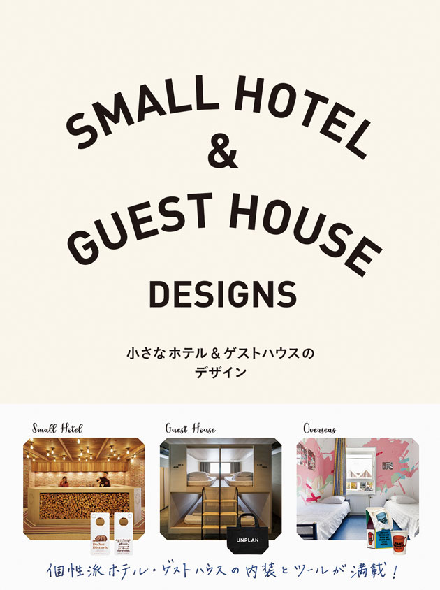 book_guesthousedesign01