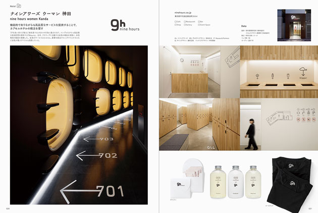 book_guesthousedesign02