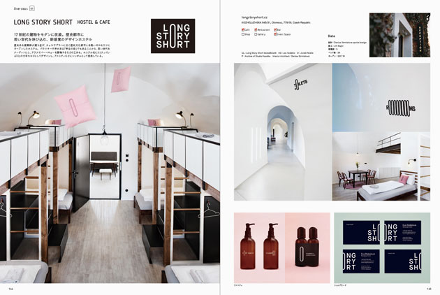 book_guesthousedesign03
