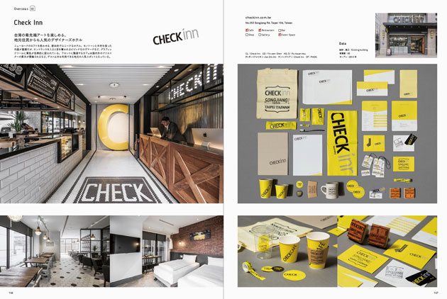 book_guesthousedesign04