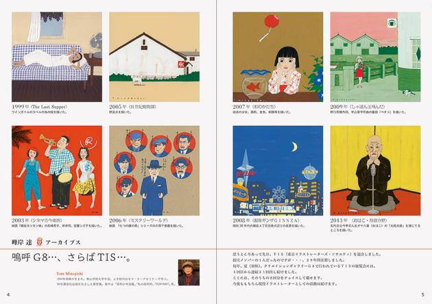 book_illustration2018_02