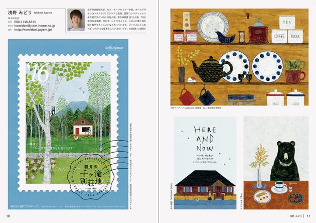 book_illustration2018_03