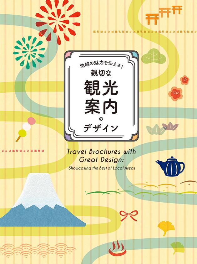 book_kankou01