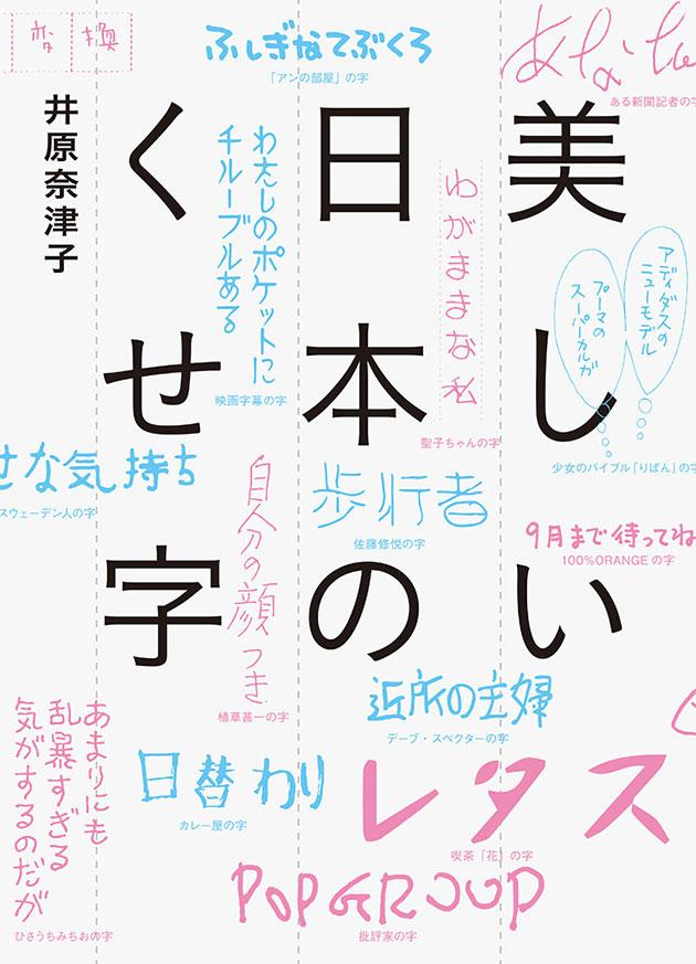 book_kusemoji01