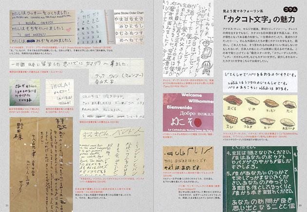 book_kusemoji02