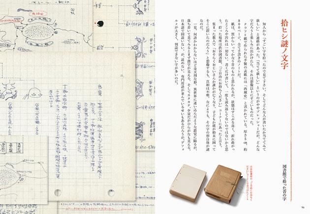 book_kusemoji03