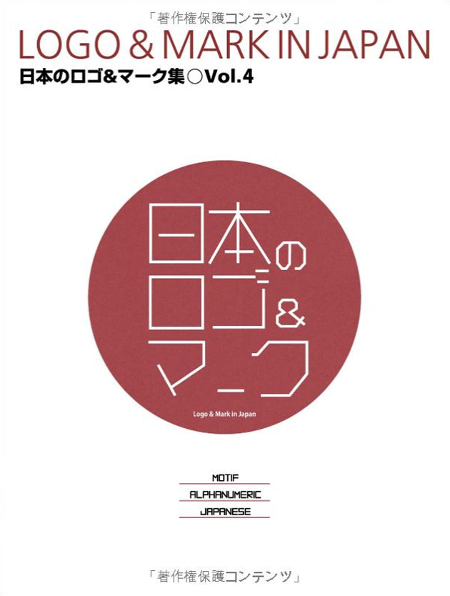 book_nihonlogo01
