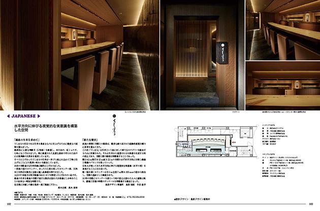 book_ninkizukan_3