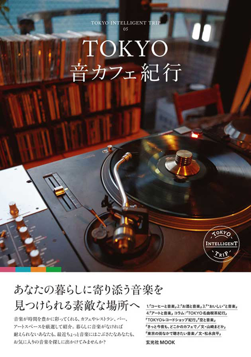 book_tokyo_00