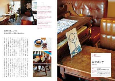 book_tokyo_02