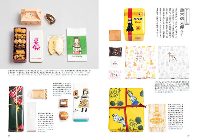 お菓子包み紙02