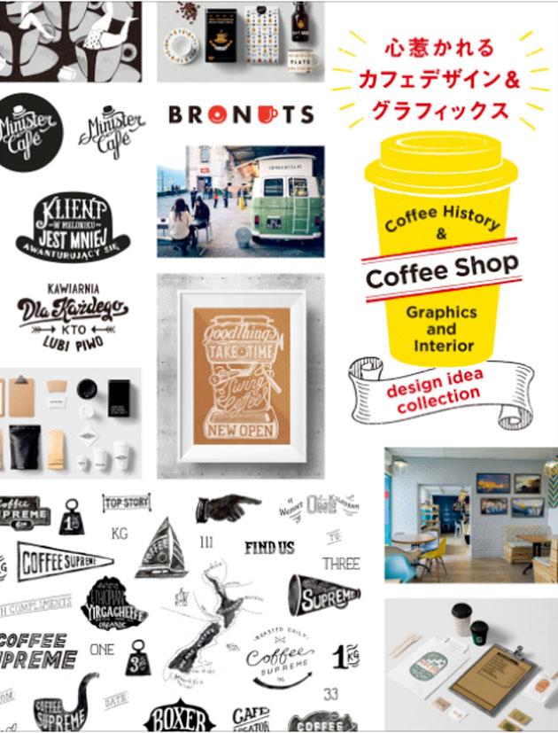 cafeDG01