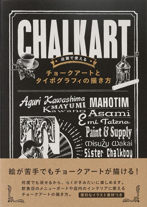 chalkart1