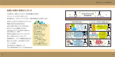 chara_20131007_3