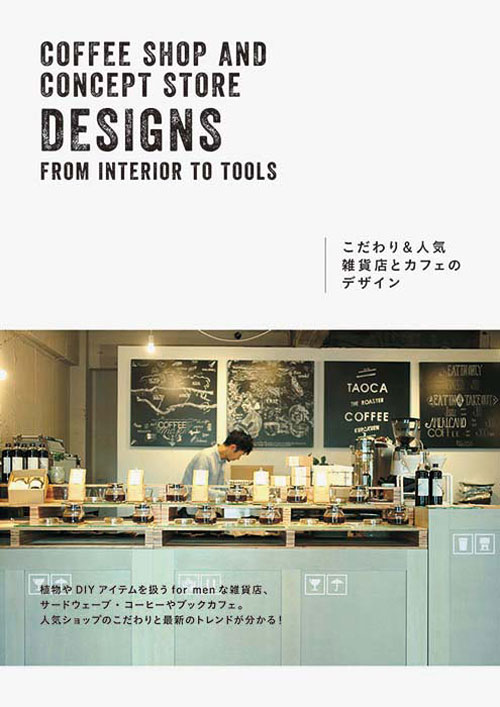 coffeedesign1