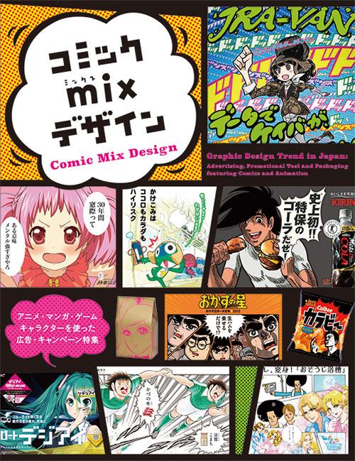 comicmix1