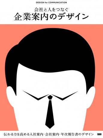 companybook1