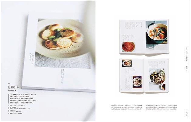 cooking_Designbook_1