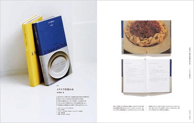 cooking_Designbook_2