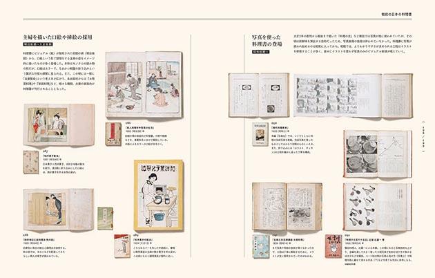 cooking_Designbook_3