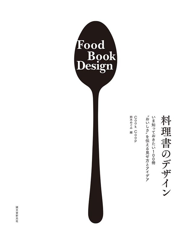 cooking_Designbook_top