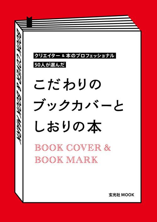 cover_mark1