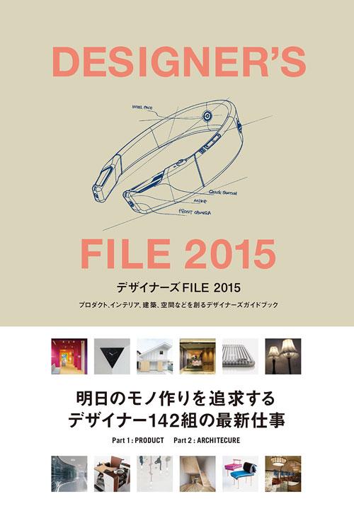 designerfile2015