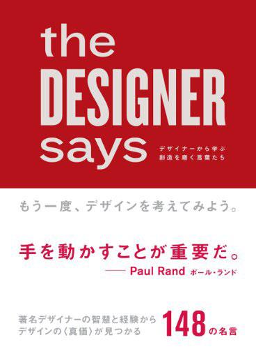 designersay