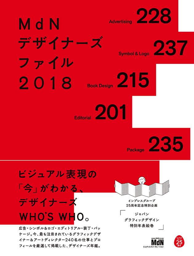 designersfile2018_01