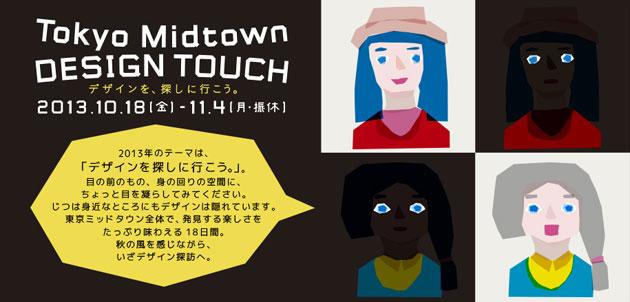 designtouch2013