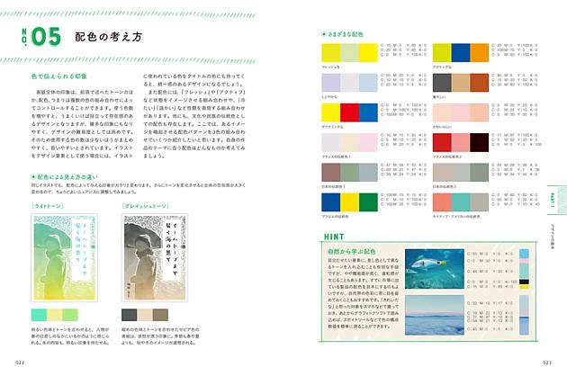 douzin-design3