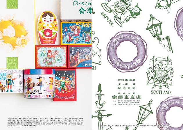 お菓子包み紙01