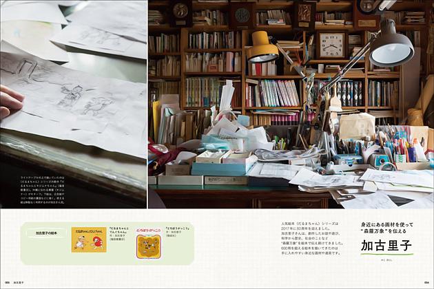 ehon61_atelier_tools2