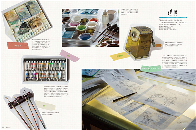 ehon61_atelier_tools3