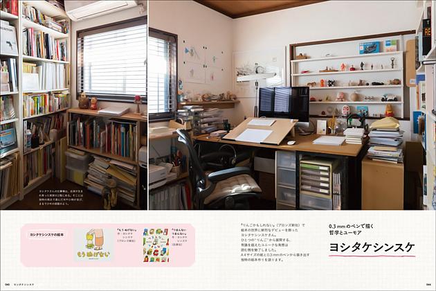 ehon61_atelier_tools4