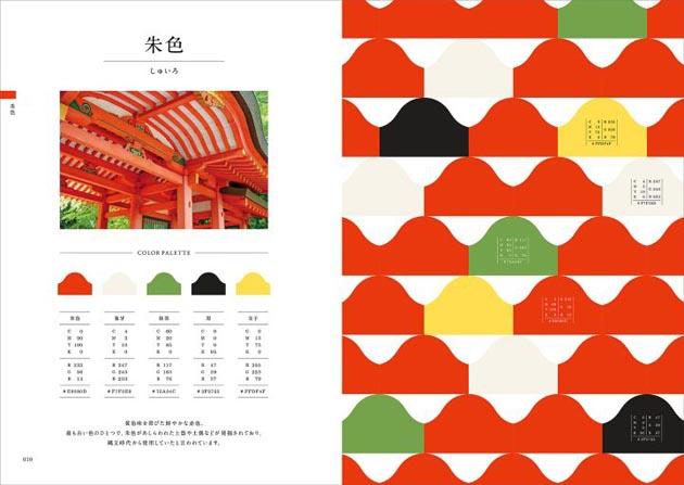 和の配色パターン_01