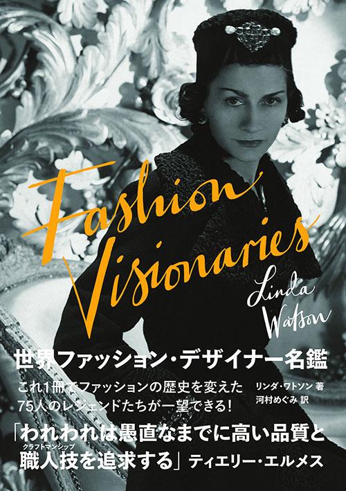 fashiondesiner