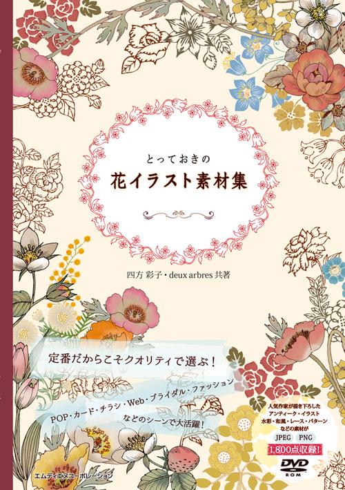 flowerillust1
