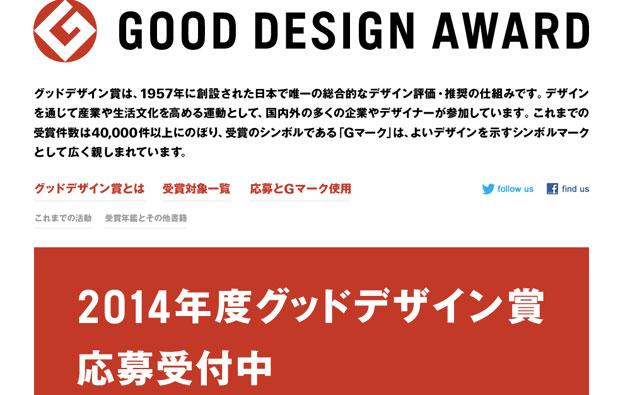 gooddesign2014