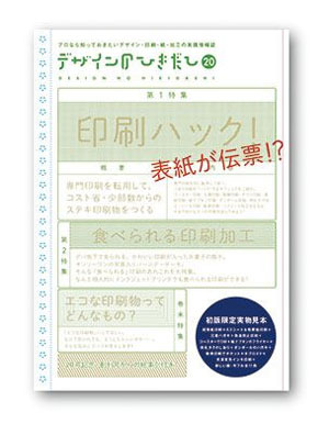 hikidashi20_1