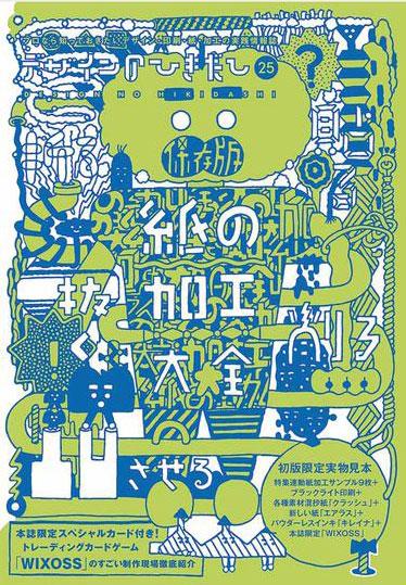 hikidashi25