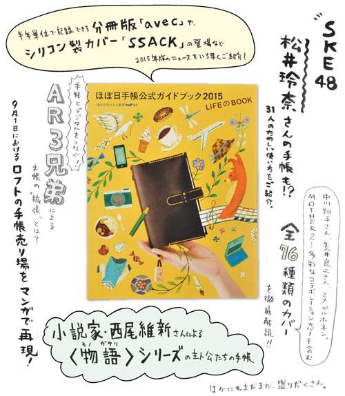 hobonichi2015_1