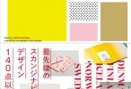 hokuou_book_01