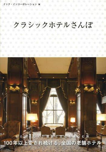 hotelsampo1