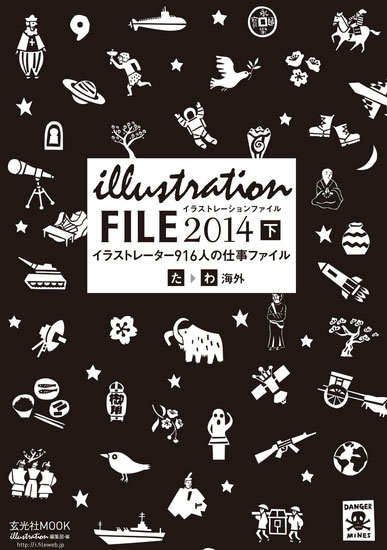 illustfile3